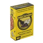 "Зерновая приманка ""Абсолон"" гранулы, коробка, 80 г"