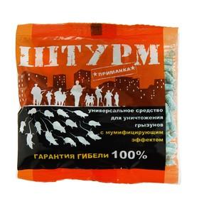 Гранулированная приманка от грызунов Штурм, 100 г