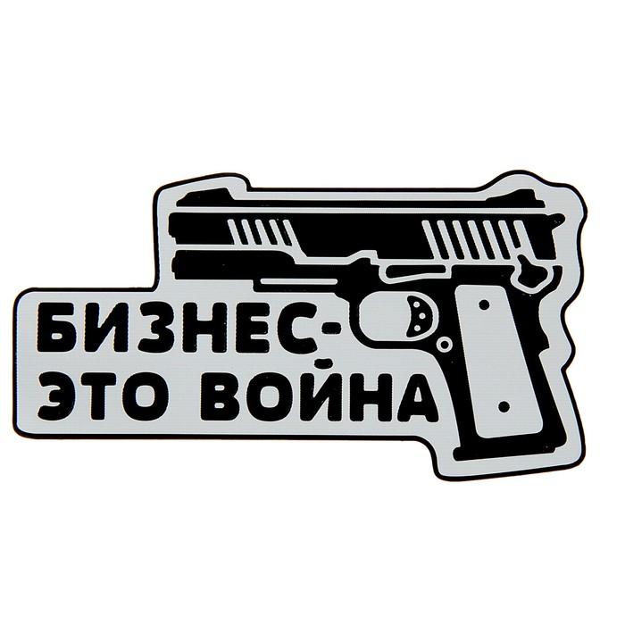 """Наклейка на авто светоотражающая """"Бизнес - это война"""""""