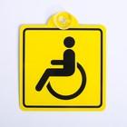 """Знак на присоске Phantom """"Инвалид"""""""