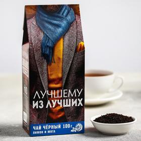 Чай чёрный «Лучшему мужчине»: с ароматом лимона и мяты, 100 г