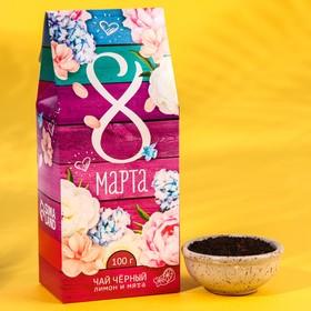 Чай чёрный «8 Марта»: с ароматом лимона и мяты, 100 г.