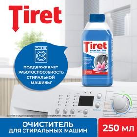 Очиститель для стиральных машин Tiret, 250 мл