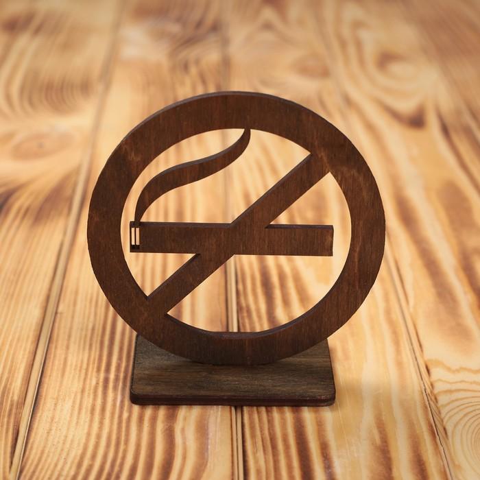 """Табличка деревянная """"No smoking"""", цвет дуб - фото 163818085"""