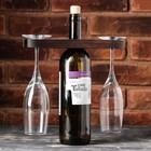 Держатель для бокалов на бутылку, обожженный, 27 см