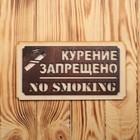 """Табличка деревянная """"Курение запрещено"""""""