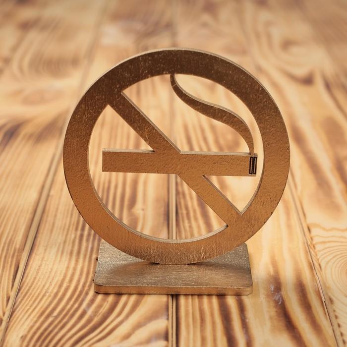 """Табличка деревянная """"No smoking"""", цвет золото - фото 308065118"""