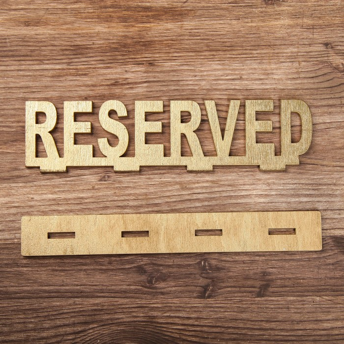 "Табличка деревянная ""Reserved"", форма микс"