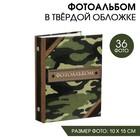"Photo album ""Defender of the Fatherland"", 36 photos"