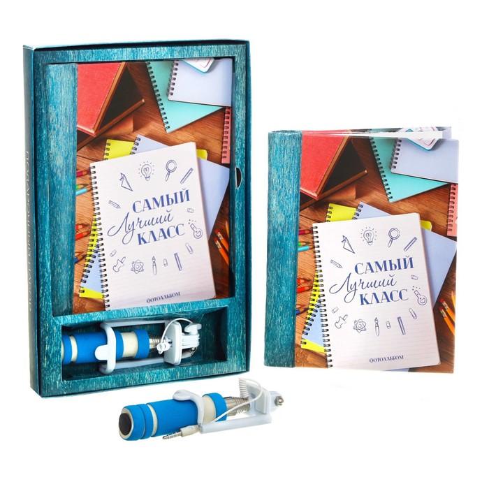 """Подарочный набор """"Самый лучший класс"""": фотоальбом и селфи-палка"""