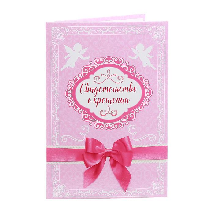 """Папка для свидетельства о крещении для девочки """"Ангелы"""", А5"""