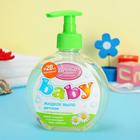 Жидкое мыло детское Мечта Baby с экстрактом Ромашки 250 мл
