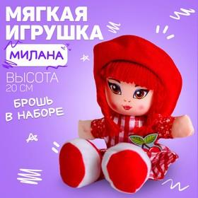 "Doll ""Milan"", 20cm"