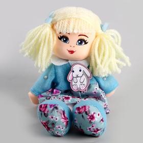 Кукла «Лили», 20 см
