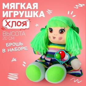 Кукла «Хлоя», 20 см