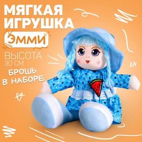 Кукла «Эмми», 30 см