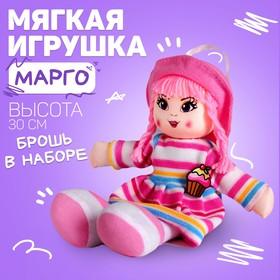 Кукла «Марго», 30 см