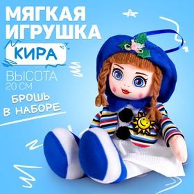 Кукла «Кира», 30см