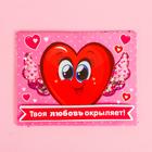 """Magnet-shaker """"Your love otkryvaet"""", 9 x 7 cm"""