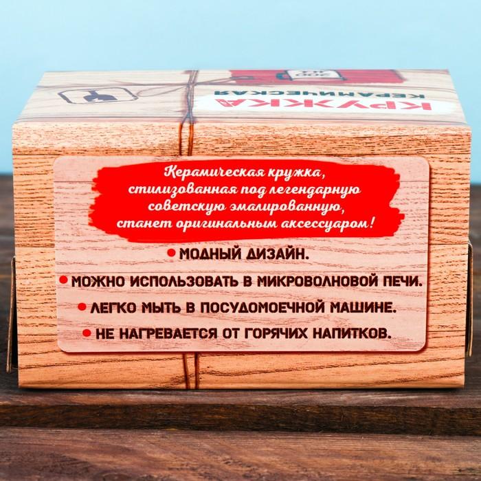 """Кружка под эмаль """"Наш любимый воспитатель"""", 200 мл"""