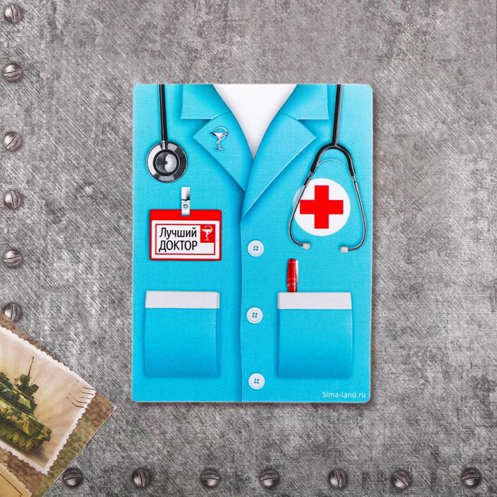 Открытки для врачей, картинки для презентации