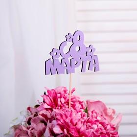 """Топпер """"С 8 марта"""", фиолетовый"""