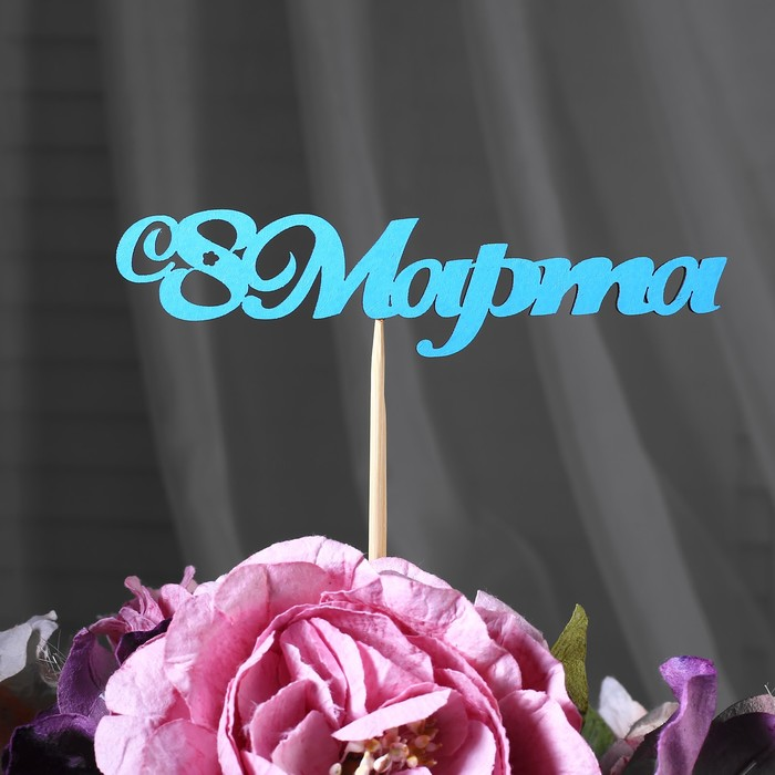 """Топпер """"С 8 марта"""", голубой"""