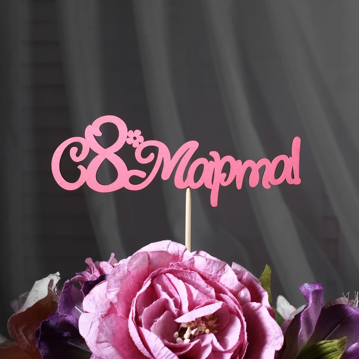 """Топпер """"С 8 марта"""", розовый"""