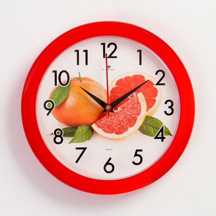 "Часы настенные круглые ""Грейпфрут"", 23 см"