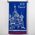Полотенце махровое I love Russia ПЛ-2602-3141, 50х90 см, цв. 10000, синий, 420 г/м, 100% хл.   30148