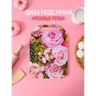 Доска разделочная «Розовые розы», 29×21×0,6 см