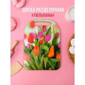 """Доска разделочная 29×21 см """"Тюльпаны"""""""