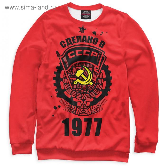"""Свитшот женский """"Сделано в СССР — 1977"""", размер XXXL DSE-443306"""