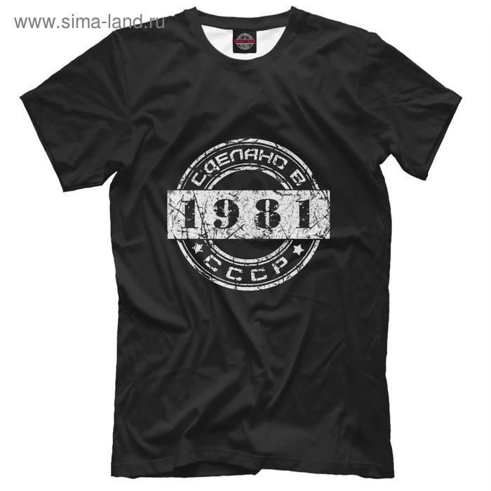 """Футболка мужская """"1981. Сделано в СССР."""", размер S DVO-518477"""