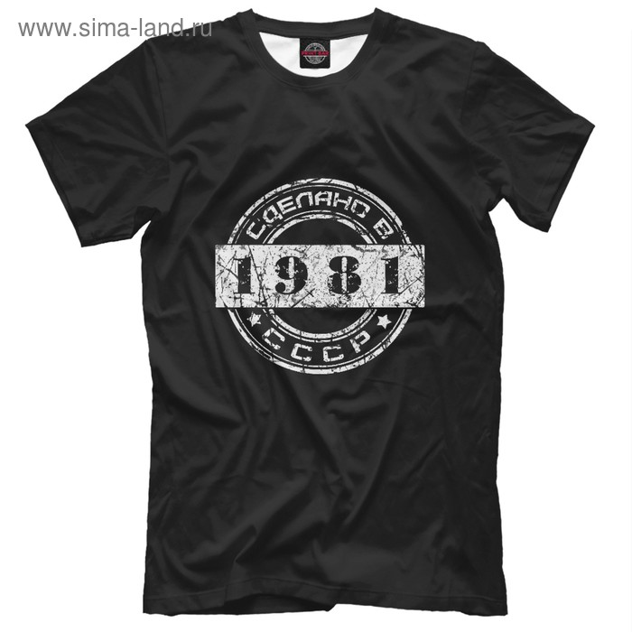 "Футболка мужская ""1981. Сделано в СССР."", размер L DVO-518477"