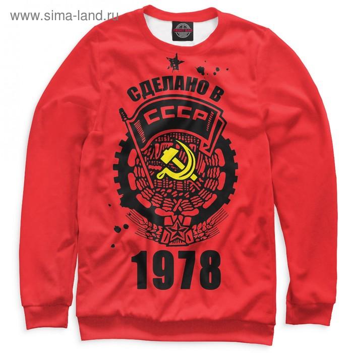 """Свитшот мужской """"Сделано в СССР — 1978"""", размер M DSV-441928"""