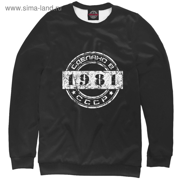 """Свитшот женский """"1981. Сделано в СССР."""", размер S DVO-518477"""