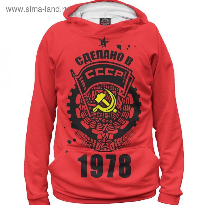 """Худи женское """"Сделано в СССР — 1978"""", размер 4XL DSV-441928"""