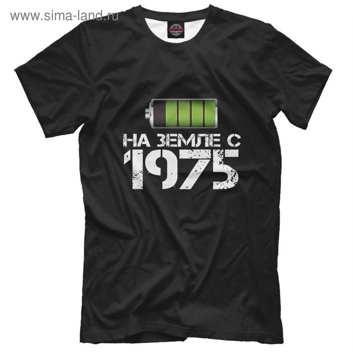 """Футболка мужская """"На земле с 1975"""", размер 4XL DSP-244697"""
