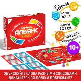 Настольная игра на объяснение слов «Весёлый альянс», 100 карт, 10+