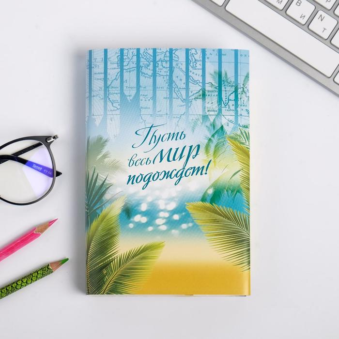Обложка для книг «Пусть весь мир подождёт», 17×33 см