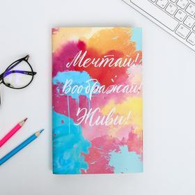 Обложка для книг «Мечтай», 17 х 33 см Ош
