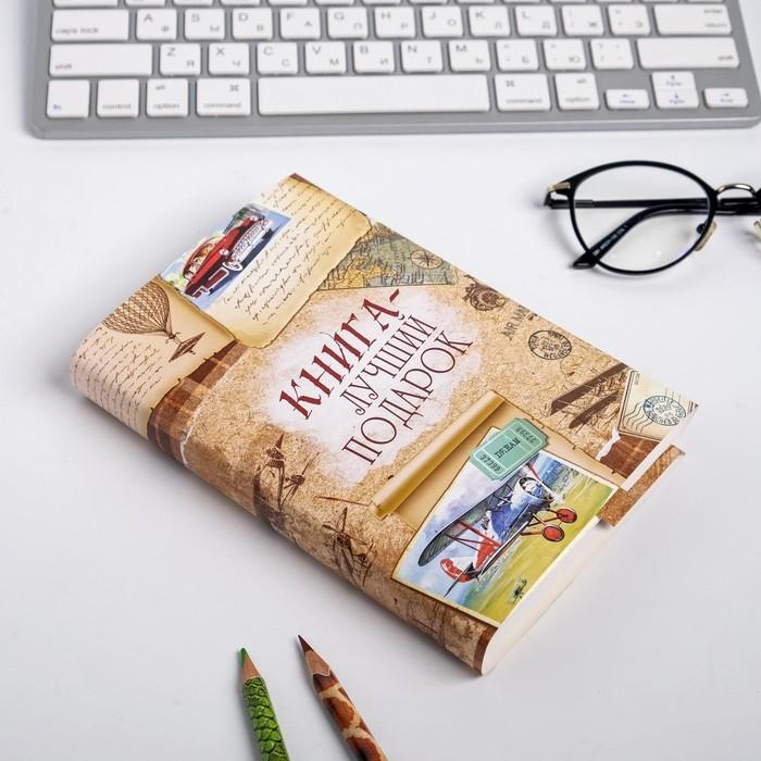 Обложка для книг «Ретро», 43×24 см