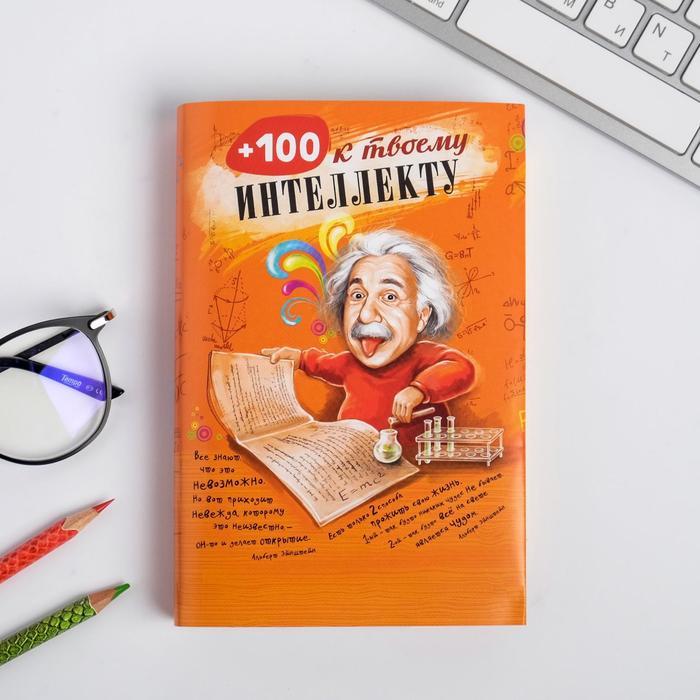 Обложка для книг «+100 к интеллекту», 17×33 см