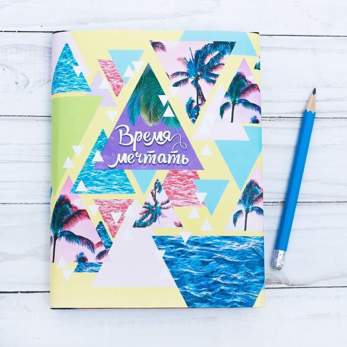 Обложка для книг «Время мечтать», 43 х 24 см