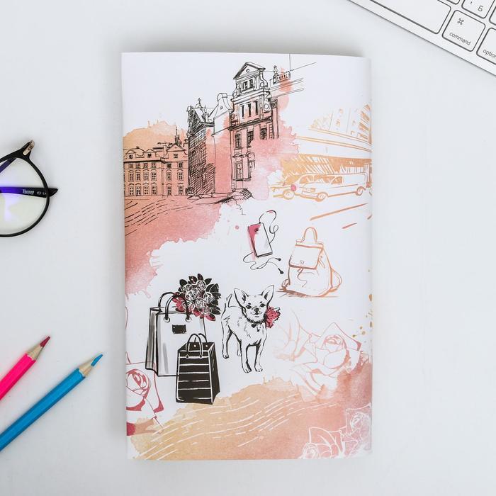 Обложка для книг «Отложи дела», 43 х 24 см