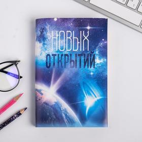 Обложка для книг «Новых открытий»,17 х 33 см Ош