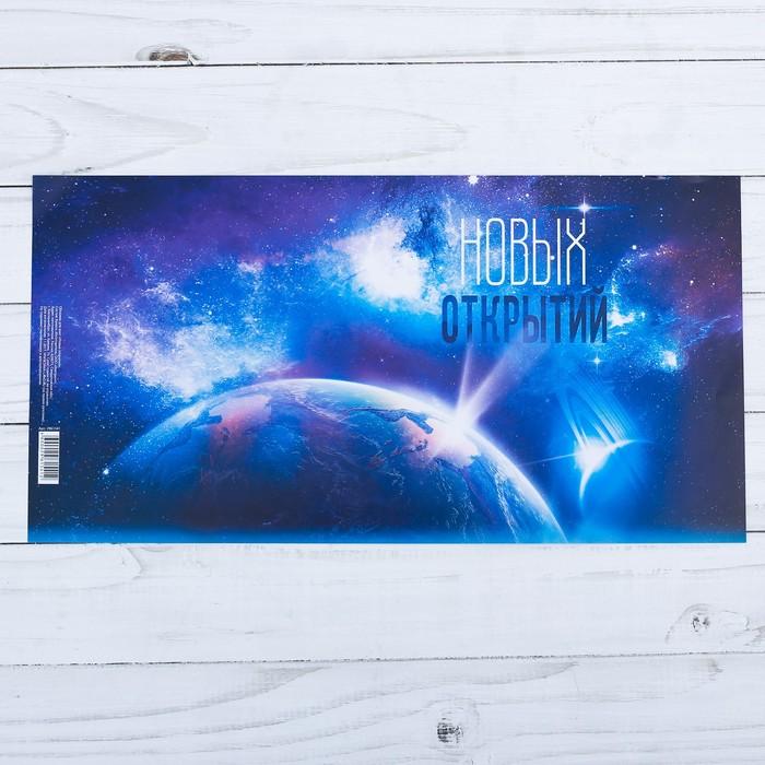 Обложка для книг «Новых открытий»,17 х 33 см