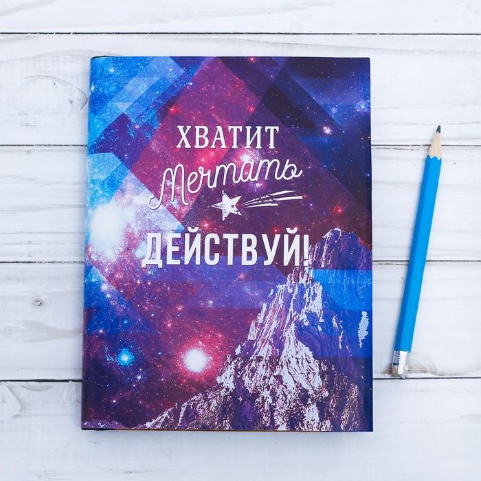 Обложка для книг «Действуй», 17 х 33 см