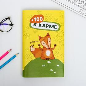 Обложка для книг «+100 к карме», 43 х 24 см Ош
